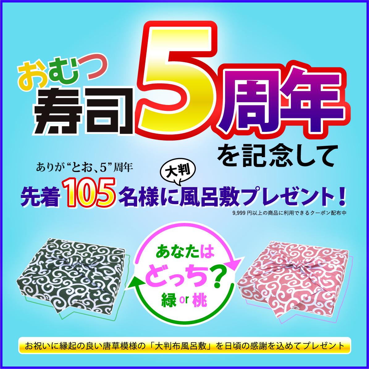 おむつ寿司・5周年クーポン