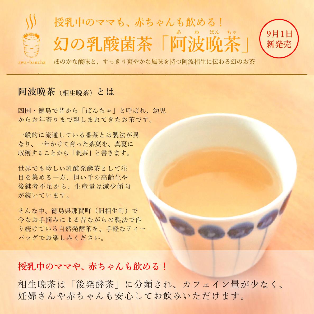 おむつ寿司・阿波晩茶