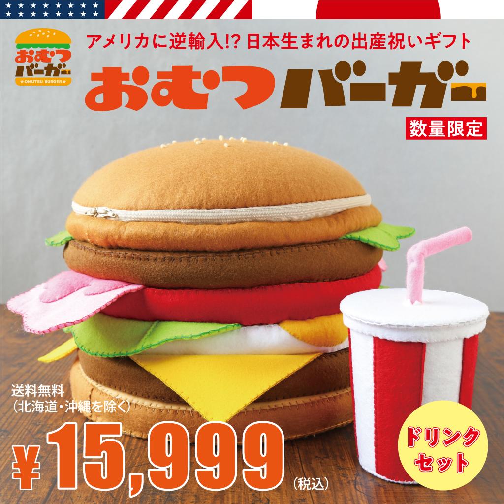アメリカに逆輸入!日本生まれの出産祝いギフトおむつバーガー