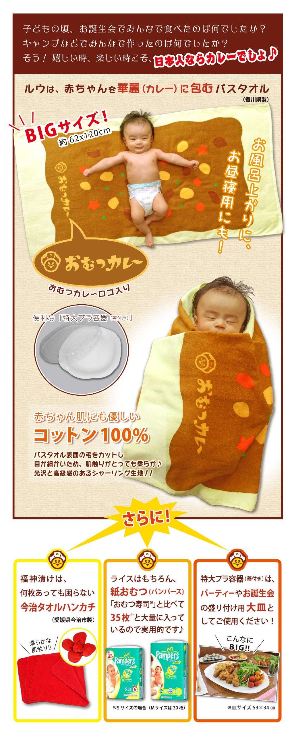 赤ちゃんを華麗(カレー)に包むおむつカレー