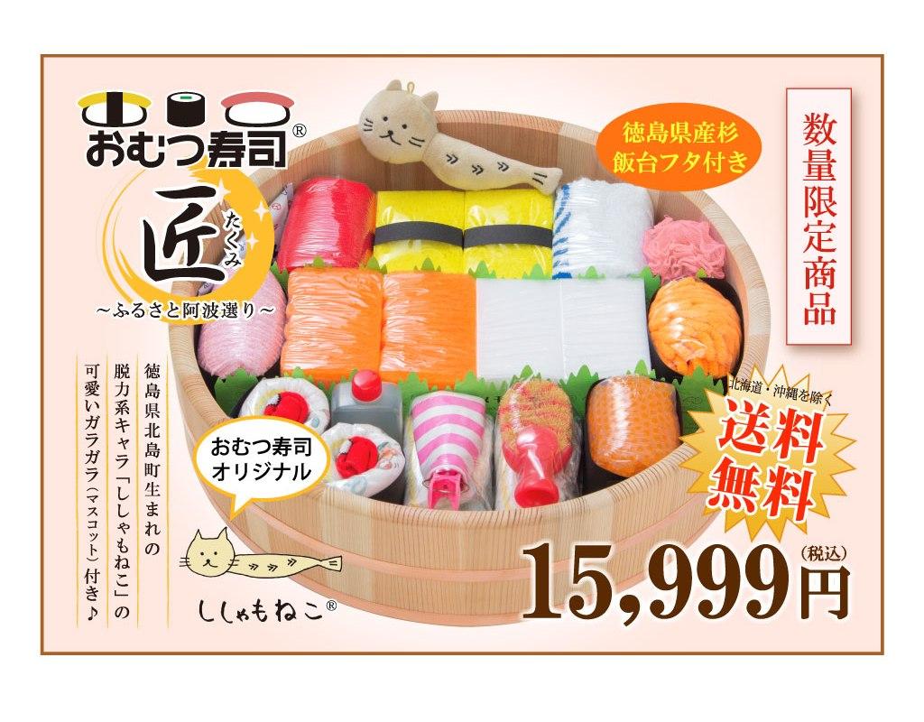 もらって嬉しいおむつ寿司・匠