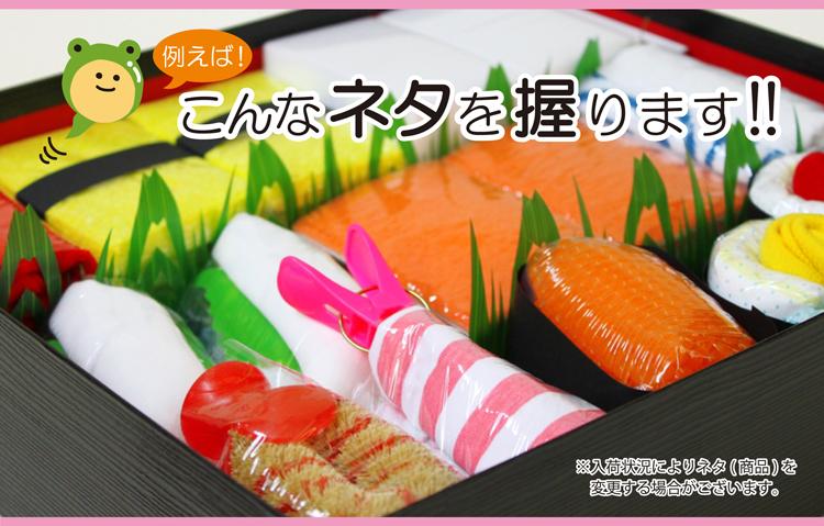 おむつ寿司ネタ紹介1