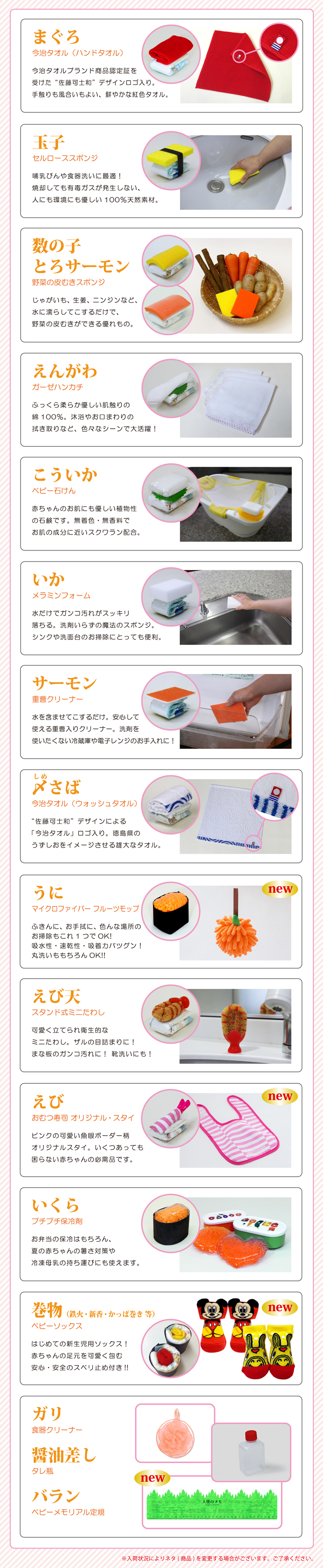 おむつ寿司ネタ紹介2