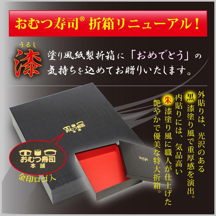 おむつ寿司漆塗り風紙折箱