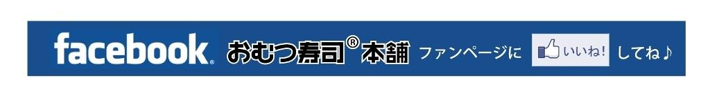 FBフェイスブックおむつ寿司ファンページへ