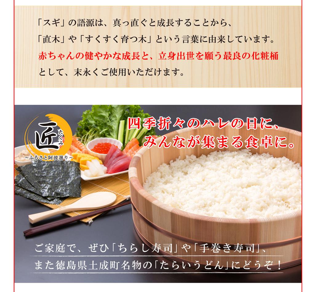 おむつ寿司・匠~ふるさと阿波選り~