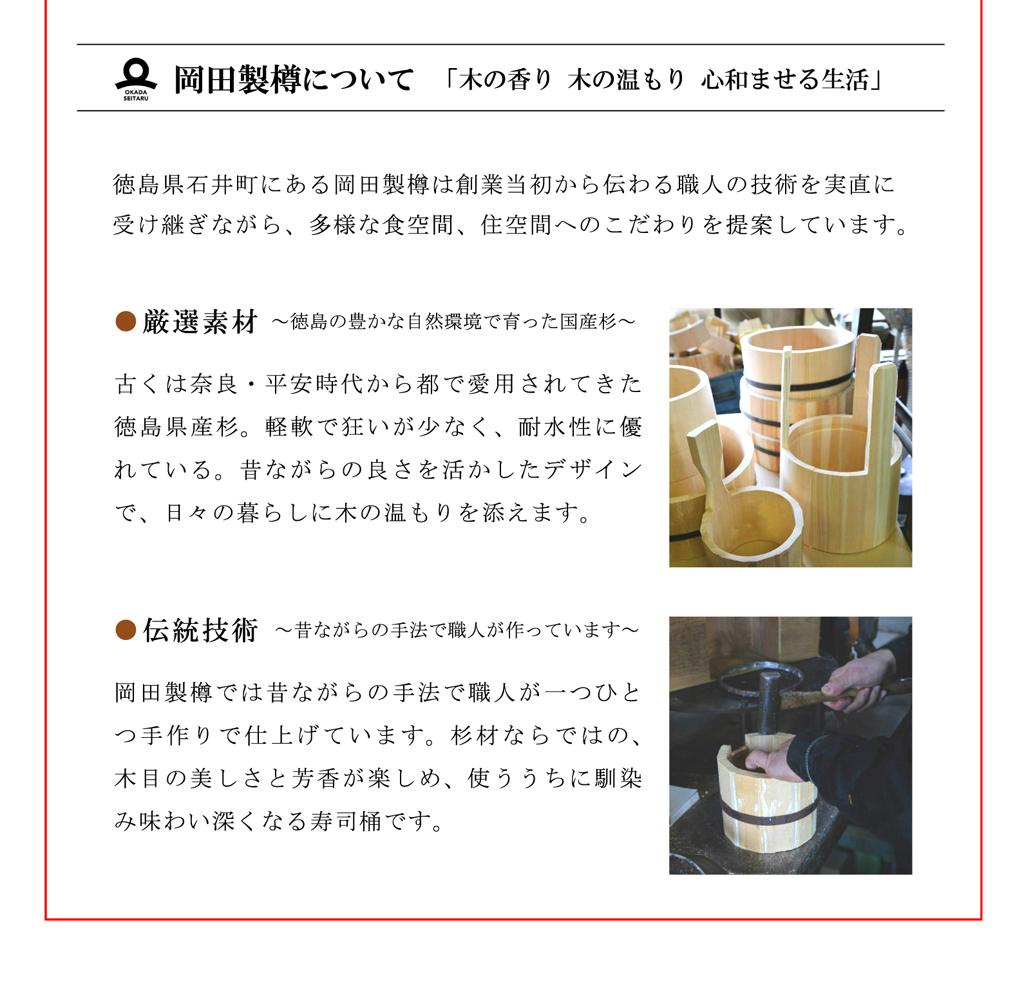 おむつ寿司・匠の桶は岡田製樽の職人による手作り