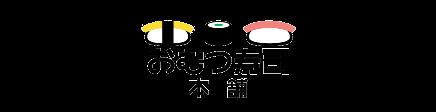 【おむつ寿司本舗】ご出産祝いギフトに、お祝いの席に欠かせないお寿司をモチーフとした、めでたい「おむつ寿司」を贈ってみませんか?