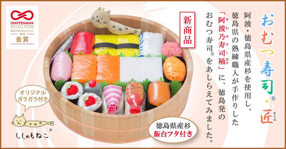 出産祝いギフトおむつ寿司匠