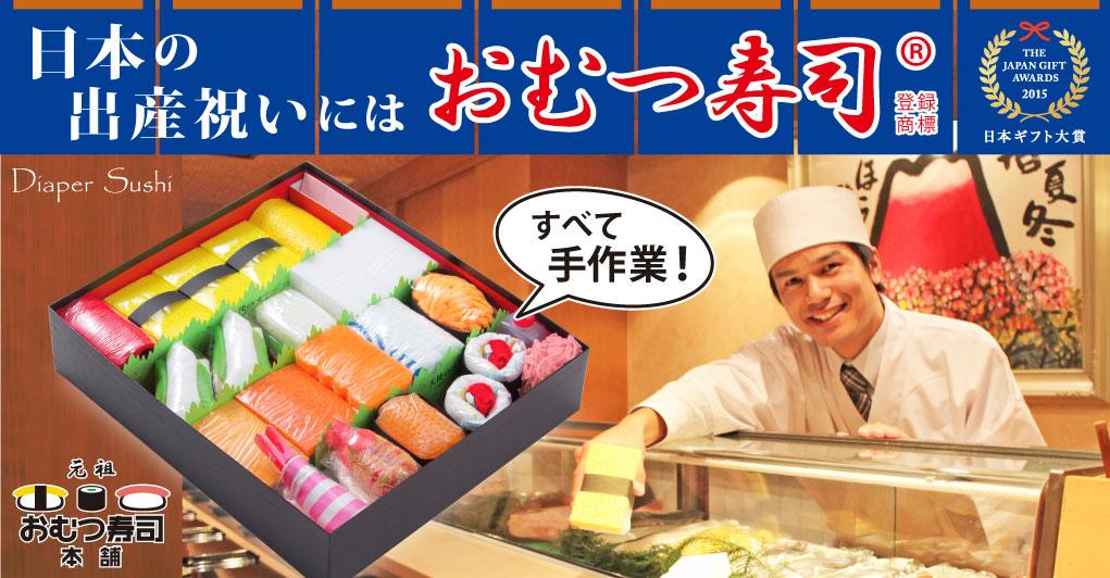 出産祝いギフトおむつ寿司